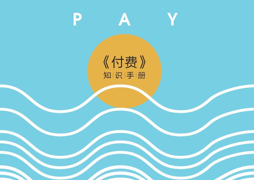 《付费:互联网知识经济的兴起》配套的知识手册