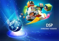 <b>DSP广告引领PPC广告市场新风尚</b>