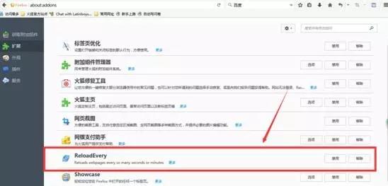 火狐浏览器自动刷新法