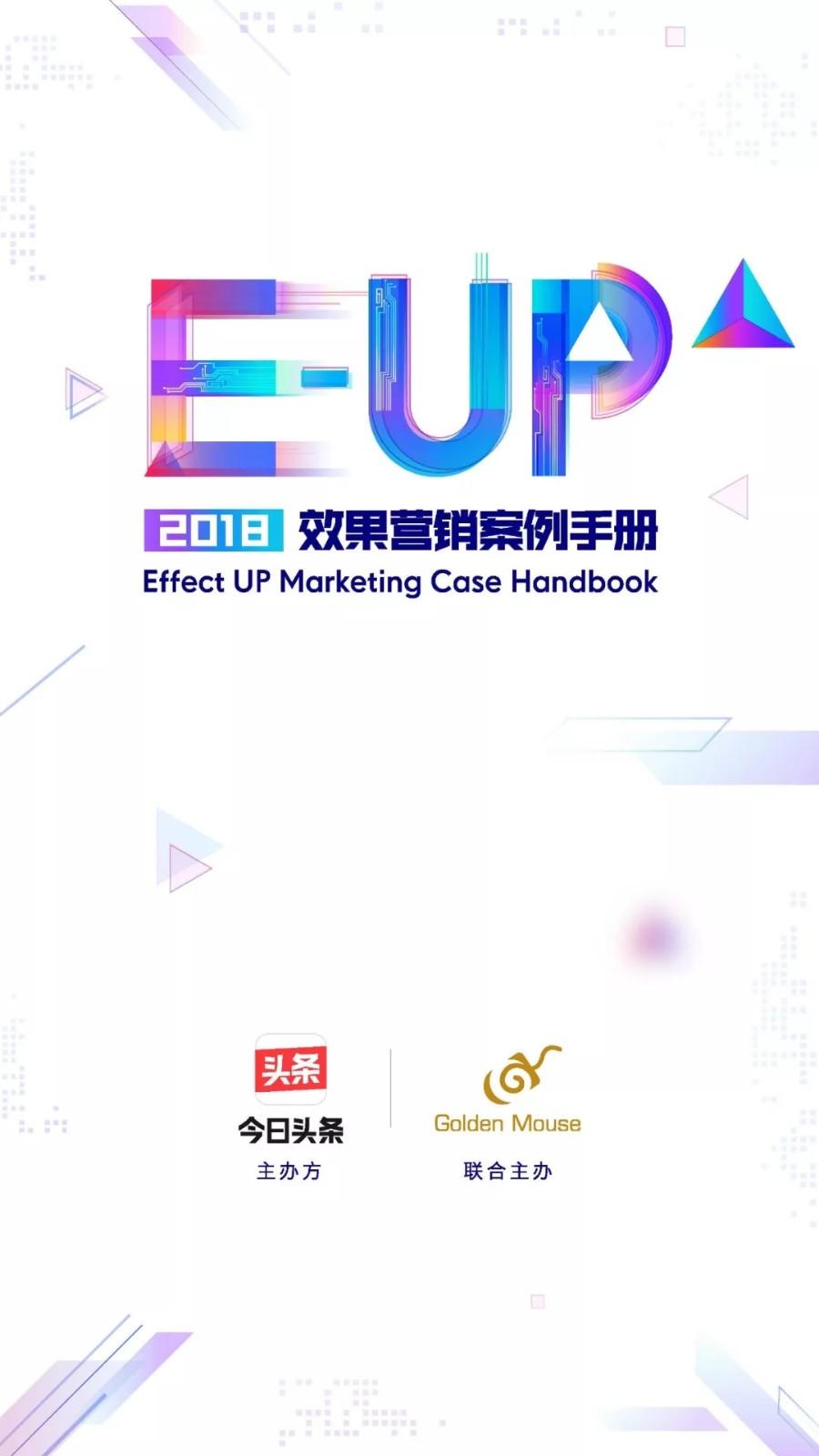 今日头条发布《2018效果营销案例手册》      _高兴信息流SEM
