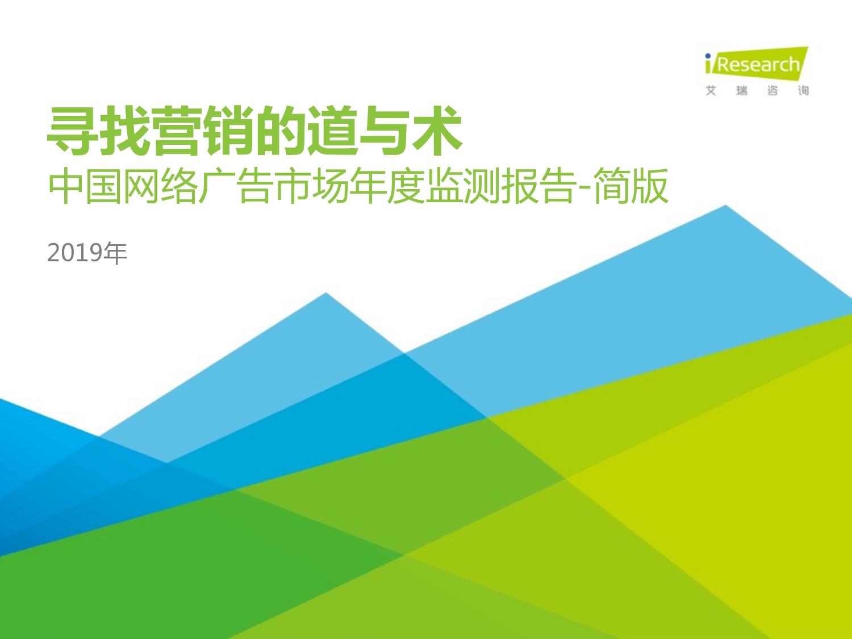 2019年中国网络广告市场年度监测报告-简版