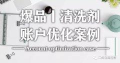 总销量50w+二类电商爆品清洁剂单账户优化案例!